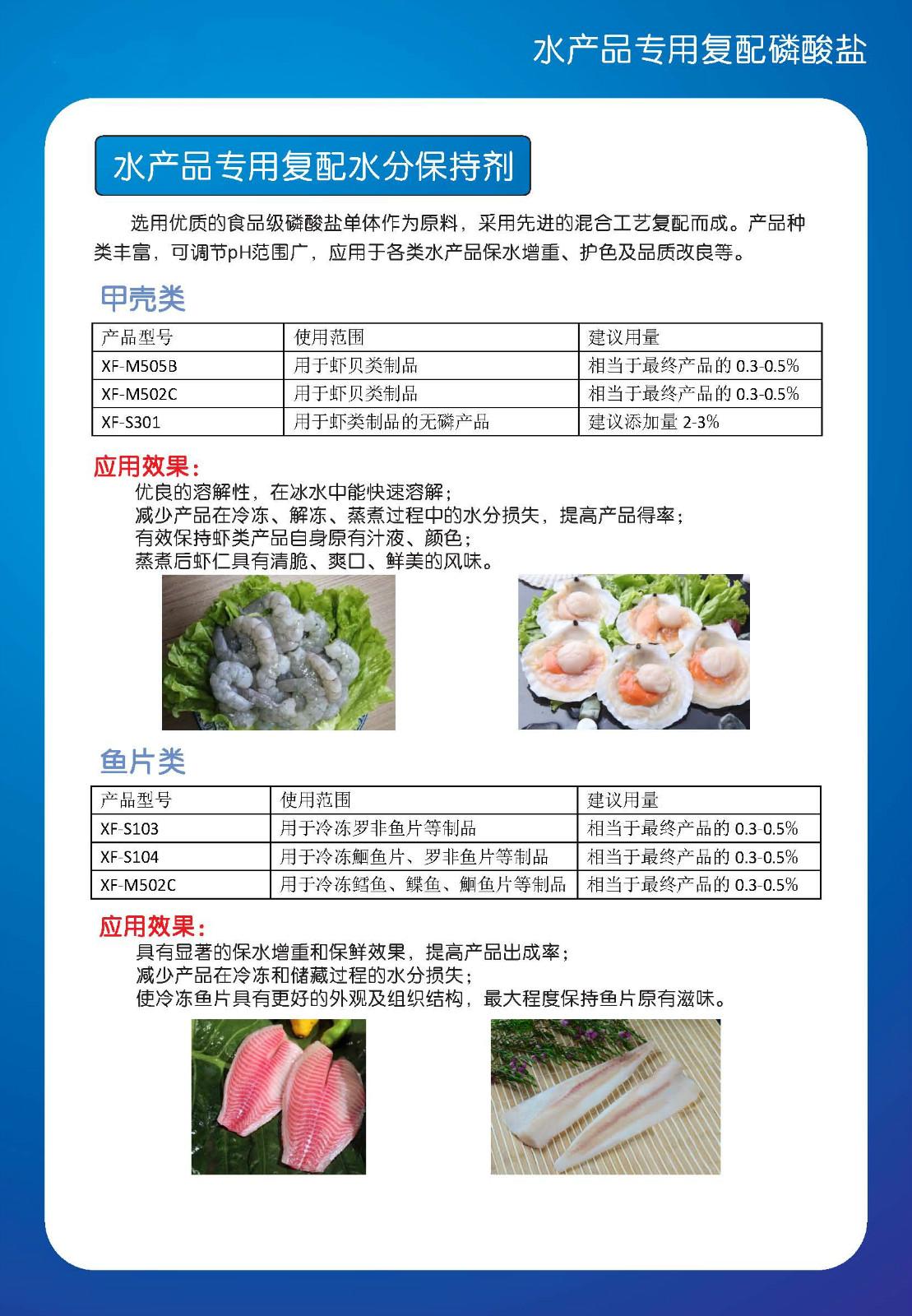 復配水分保持劑(水產品專用)